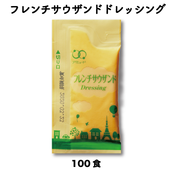 フレンチサウザンドドレッシング (6g × 100食入) 小袋 アミュード お弁当 即席 コブクロ