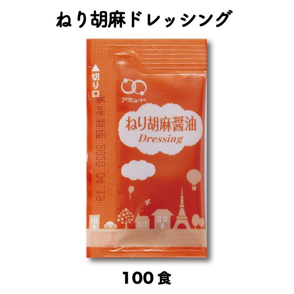 ごま ドレッシング 胡麻 サラダ 調味料 和風 ねりごま醤油ドレッシング (6g × 100食入) コブクロ