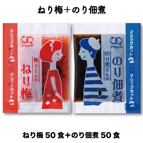 ねり梅+のり佃煮(各50食)