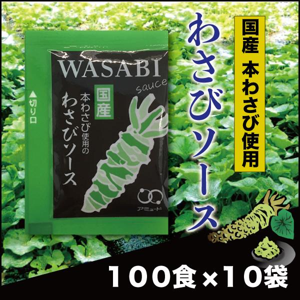 本格和食 和風 安心アミュードブランド ソース ワサビ わさびソース (10g×100食入×10袋) コブクロ
