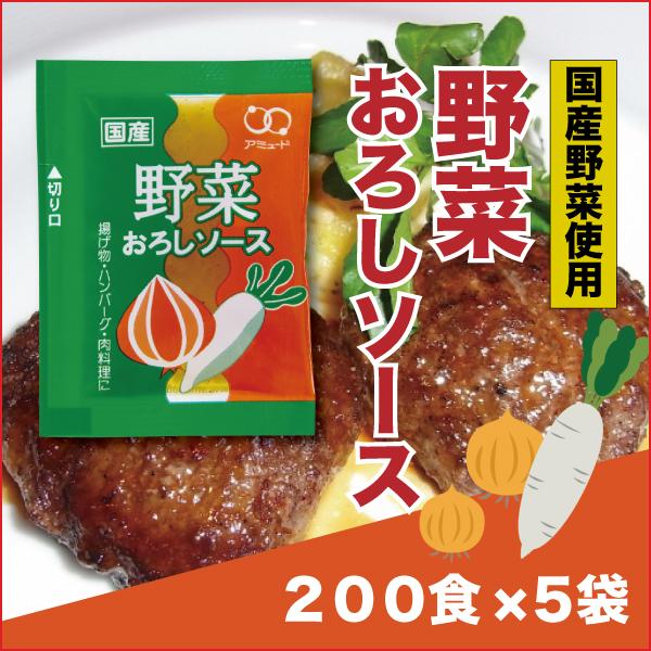 送料無料 野菜おろしソース (10g×200食入×5袋) コブクロ