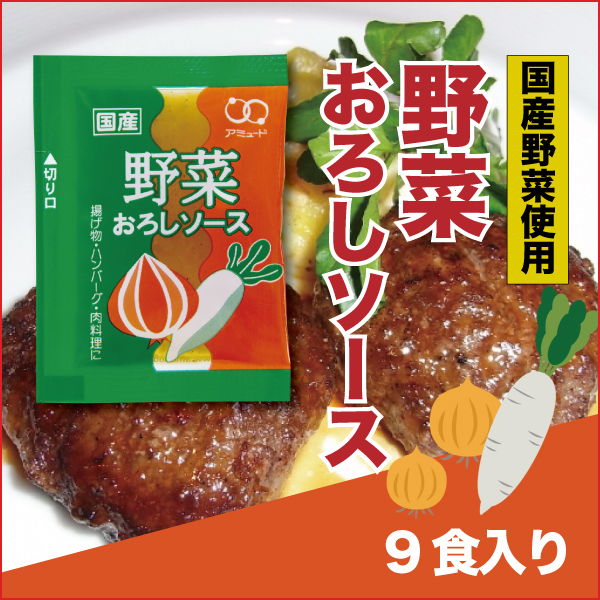 和風ソース ドレッシング サラダ 調味料 野菜 野菜おろしソース (10g × 9食入) コブクロ