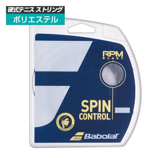 [単張パッケージ品]バボラ(Babolat) RPMブラスト Blast(120/125/130/135)硬式テニス ポリエステル ガット241101(1812)
