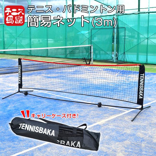 テニス馬鹿 テニスネット・ソフトテニスネット・バドミントンネット ポータブル 簡易ネット 3M 練習用テニスネット(収納ケース付き) 硬式・軟式(20y7m)