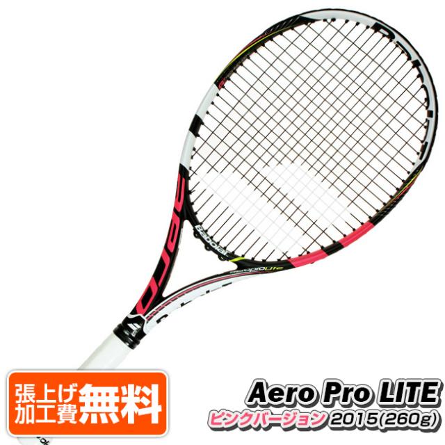 [数量限定再々入荷!]バボラ(Babolat) 2015 アエロプロ ライト ピンク(260g) 101246/102246 海外正規品 Aero pro Lite Pink硬式テニスラケット[NC]