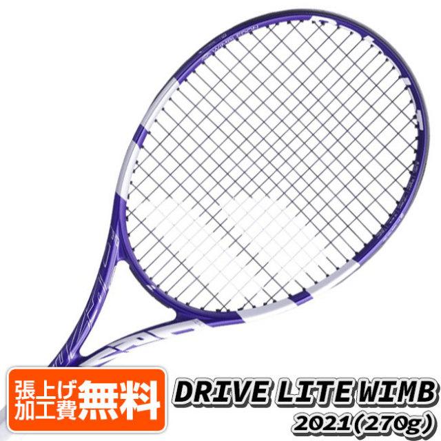バボラ(Babolat) 2021 PURE DRIVE LITE WIMB ピュアドライブ ライト ウインブルドン (270g) 海外正規品 硬式ラケット 101462-167 ホワイト×パープル(21y7m)[AC]