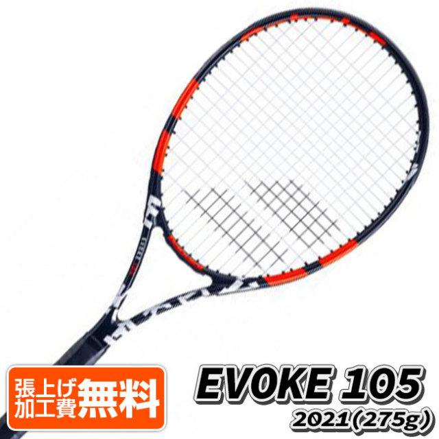 バボラ(Babolat) 2021 EVOKE 105 イヴォーク105 (275g) 海外正規品 硬式テニスラケット 121223-162 ブラック×オレンジ(21y5m)[AC]