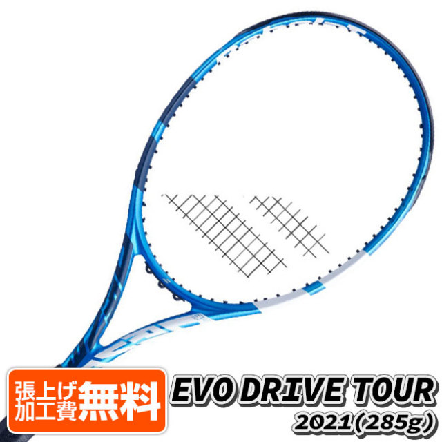 バボラ(Babolat) 2021 EVO DRIVE TOUR エボドライブツアー (285g) 海外正規品 硬式テニスラケット 101433-136 ブルー(21y5m)[AC]