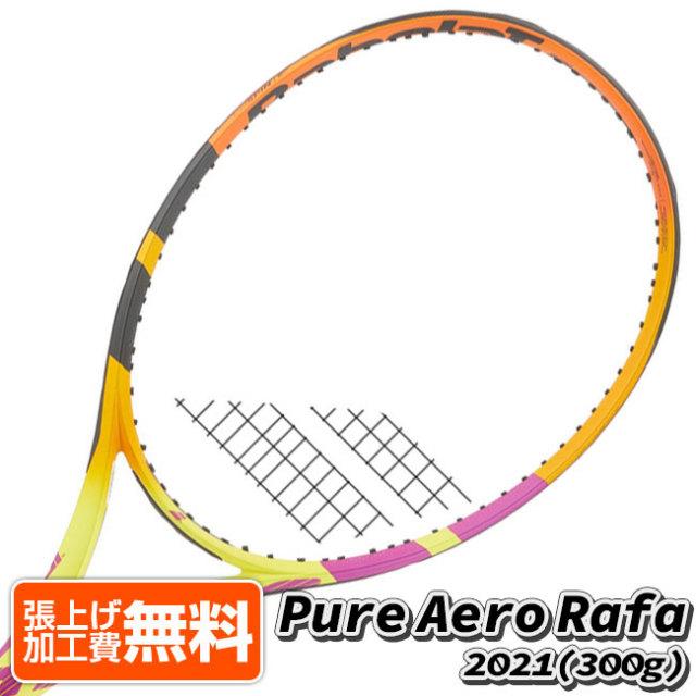 [ラファエル・ナダル]バボラ(Babolat) 2021 Pure Aero Rafa ピュアアエロ ラファ (300g) 海外正規品 硬式テニスラケット 101455-352(21y4m)[NC]