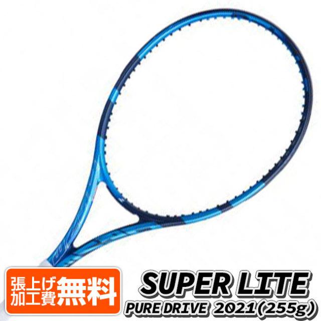 バボラ(Babolat) 2021 PURE DRIVE SUPER LITE ピュアドライブ スーパーライト(255g) 海外正規品 硬式テニスラケット 101445-136 ブルー(21y3m)[NC]