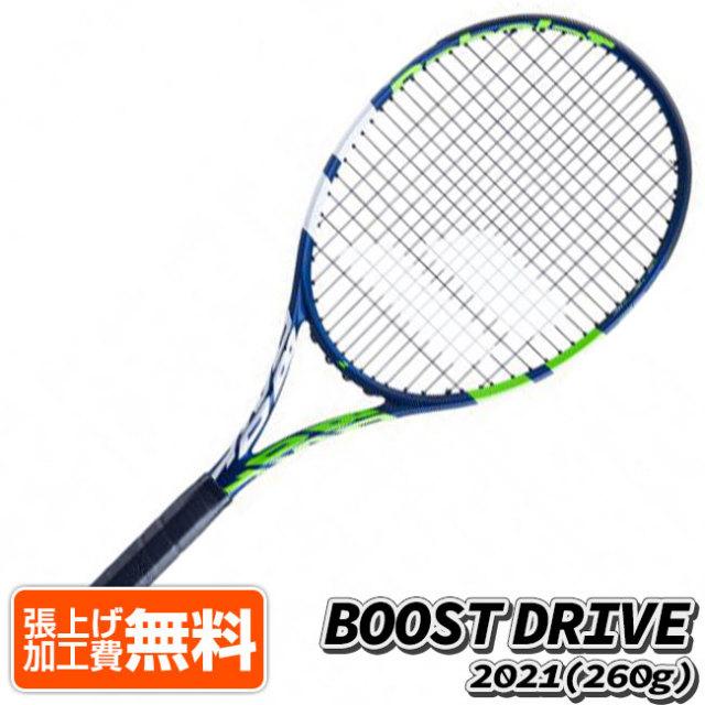 バボラ(Babolat) 2021 BOOST DRIVE ブーストドライブ (260g) 海外正規品 硬式テニスラケット 121221-306 ブルー×グリーン×ホワイト(21y2m)[AC]