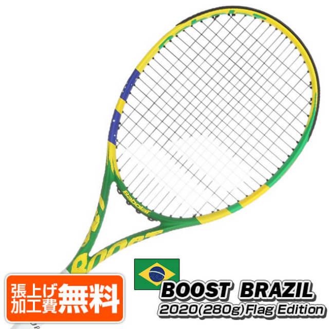 在庫処分特価】[ブラジル コスメ]バボラ(Babolat) 2020 ブースト ブラジル フラッグエディション (280g) 海外正規品 硬式ラケット 121215-331 BRAZIL(20y1m)[AC]