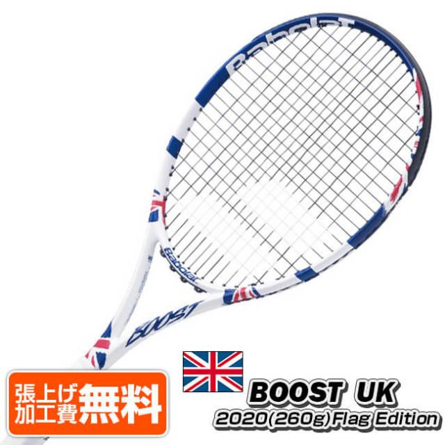 在庫処分特価】[イギリス コスメ]バボラ(Babolat) 2020 ブースト UK フラッグエディション (260g) 海外正規品 硬式ラケット 121218-331 UK(20y1m)[AC]