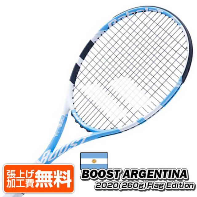 在庫処分特価】[アルゼンチン コスメ]バボラ(Babolat) 2020 ブースト アルゼンチン フラッグエディション (260g) 海外正規品 硬式ラケット 121216-331 ARG(20y1m)[AC]
