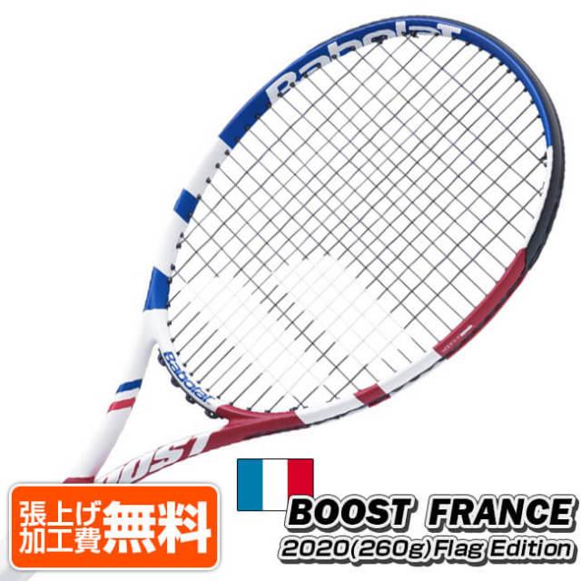 在庫処分特価】[フランス コスメ]バボラ(Babolat) 2020 ブースト フランス FR フラッグエディション (260g) 海外正規品 硬式ラケット 121212-331 France(20y1m)[AC]