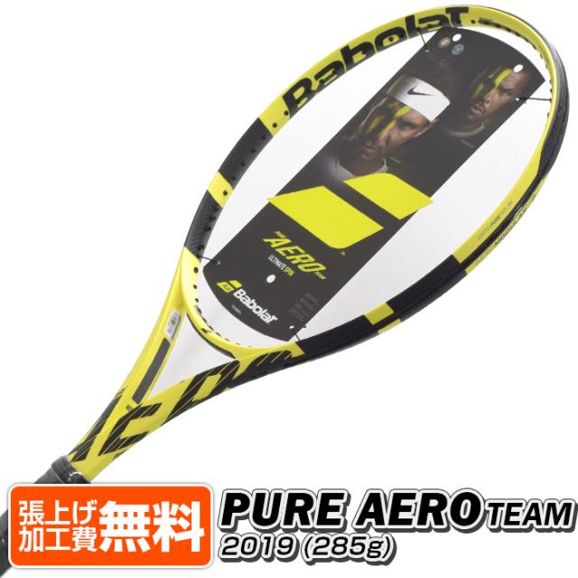 バボラ(Babolat) 2019 ピュアアエロチーム(285g)(海外正規品) 101358(18y10m)硬式テニスラケット[NC]