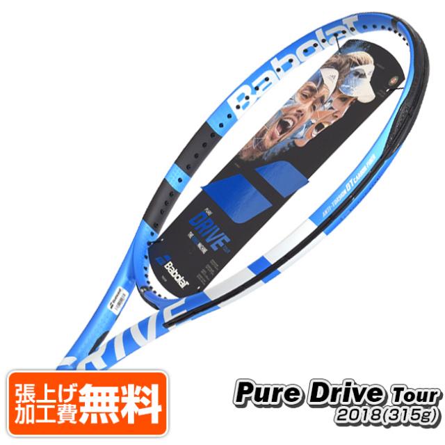 バボラ(Babolat) ピュアドライブ TOURツアー 2018 (315g)BF101330/101331 海外正規品(18y2m) 硬式テニスラケット[NC]