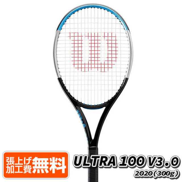 ウィルソン(Wilson) 2020 ウルトラ 100 V3.0 (300g) 海外正規品 硬式テニスラケット WR033611(20y6m)