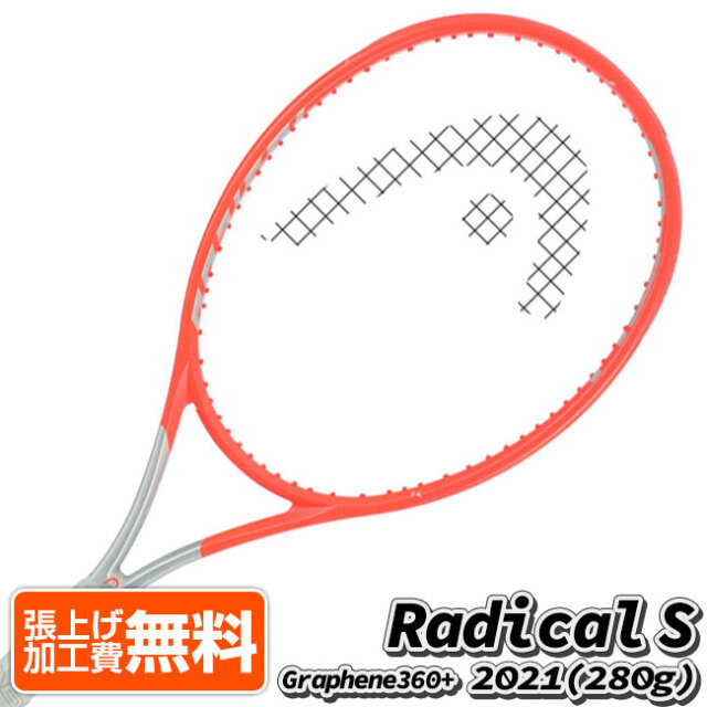 ヘッド(HEAD) 2021 グラフィン360+ ラジカルS Radical S (280g) 海外正規品 硬式テニスラケット 234131-オレンジ×シルバー(21y2m)[NC]