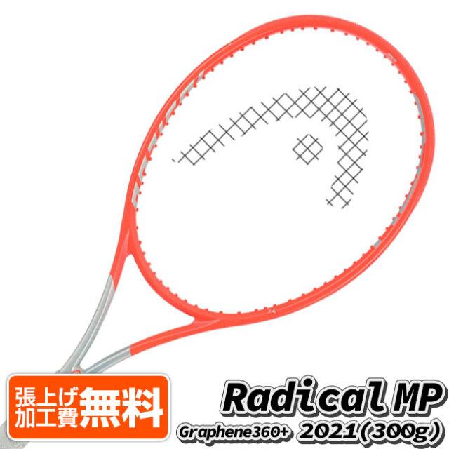 ヘッド(HEAD) 2021 グラフィン360+ ラジカルMP Radical MP (300g) 海外正規品 硬式テニスラケット 234111-オレンジ×シルバー(21y2m)[NC]
