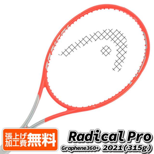 ヘッド(HEAD) 2021 グラフィン360+ ラジカルプロ Radical PRO (315g) 海外正規品 硬式テニスラケット 234101-オレンジ×シルバー(21y2m)[NC]