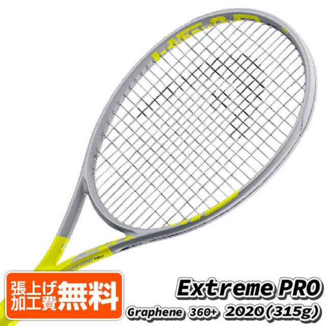 ヘッド(HEAD) 2020 グラフィン360+ エクストリーム プロ(315g) 海外正規品 硬式テニスラケット 235300(20y9m)[NC]