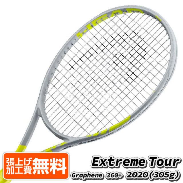 ヘッド(HEAD) 2020 グラフィン360+ エクストリーム ツアー(305g) 海外正規品 硬式テニスラケット 235310(20y9m)[NC]