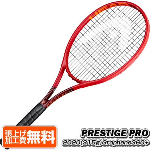[マリン・チリッチ推薦]ヘッド(HEAD) 2020 グラフィン360+ プレステージ プロ PRO(315g) 海外正規品 硬式テニスラケット 234400(20y1m)[NC]