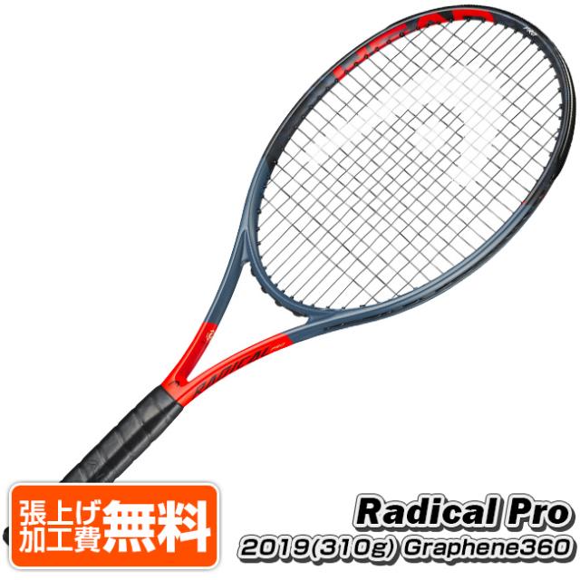 在庫処分特価】ヘッド(HEAD) 2019 グラフィン360 ラジカル プロ(310g) Radical PRO 海外正規品 硬式テニスラケット 233909(19y5m)[NC]