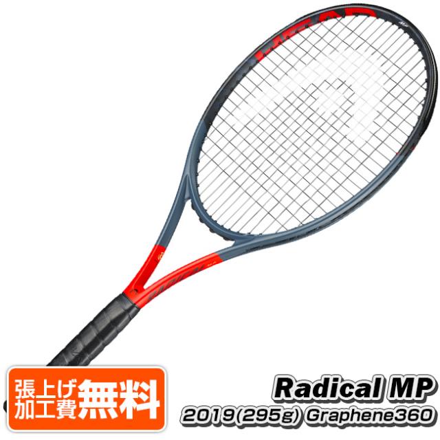 在庫処分特価】ヘッド(HEAD) 2019 グラフィン360 ラジカル MP(295g) Radical MP 海外正規品 硬式テニスラケット 233919(19y5m)[NC]