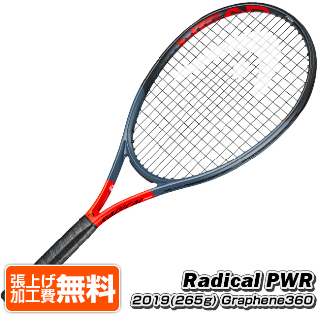 在庫処分特価】ヘッド(HEAD) 2019 グラフィン360 ラジカル パワー(265g) Radical PWR 海外正規品 硬式テニスラケット 233959(19y5m)[AC]
