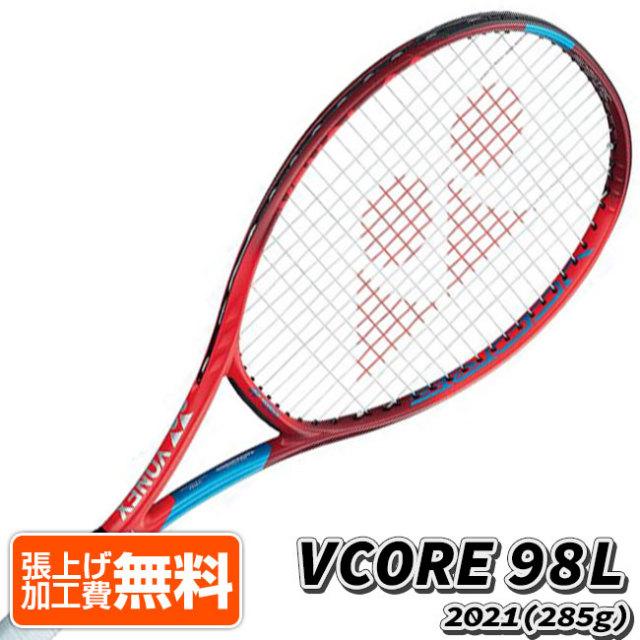 ヨネックス(YONEX) 2021 VCORE 98L ブイコア98エル (285g) 海外正規品 硬式テニスラケット 06VC98L-587 タンゴレッド Vコア (21y1m)[NC]