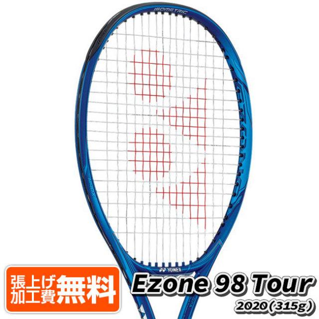 ヨネックス(YONEX) 2020 イーゾーン98ツアー EZONE 98 TOUR (315g) 海外正規品 硬式テニスラケット 06EZ98TRYX-566 DPB(20y7m)[AC]