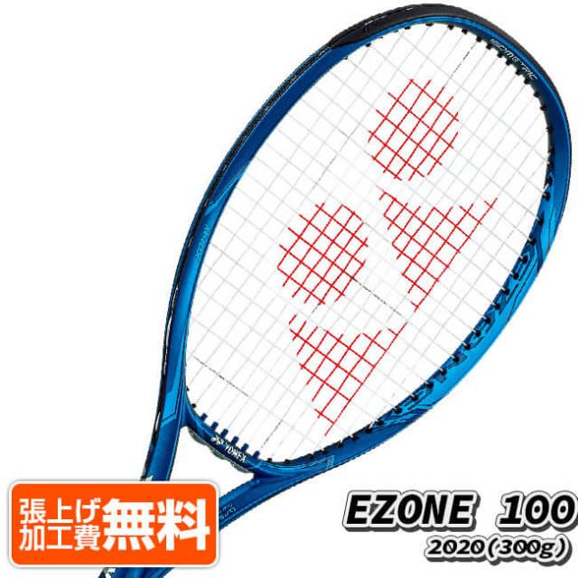 ヨネックス(YONEX) 2020 イーゾーン100 Eゾーン100 (300g) EZONE 海外正規品 硬式テニスラケット 06EZ100YX-566ディープブルー(20y2m)[NC]