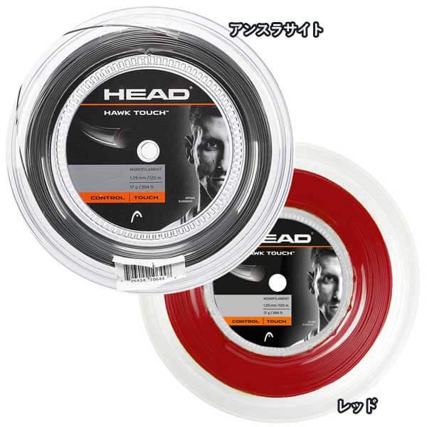 ヘッド ホーク タッチ(1.15mm/1.20mm/1.25mm/1.30mm)120Mロール  硬式テニスガット ポリエステルガット 281214 (Head HAWK TOUCH 120m reel)(15y12m)