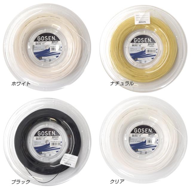 ゴーセン ミクロ16/17(1.29mm/1.22mm)(ブラック/クリアー/ホワイト/ナチュラル) 200Mロール 硬式テニスガットモノフィラメントガット (Gosen Micro 16/17 String 200m reel) TS4042