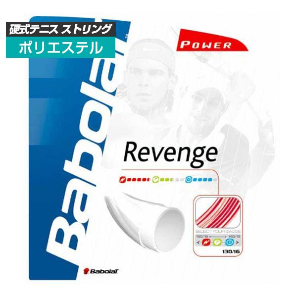 [単張パッケージ品]バボラ リベンジ(125/130)硬式テニス ポリエステル ガット (Babolat Revenge ) 241072