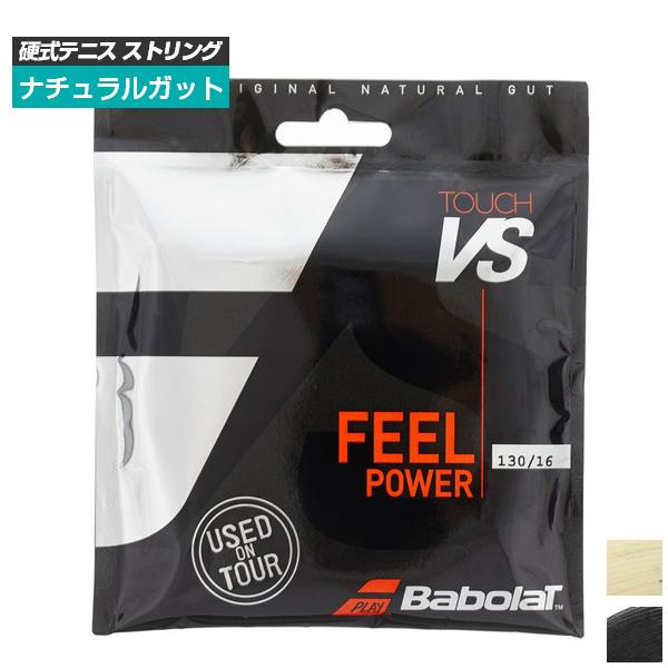 [単張パッケージ品]バボラ(Babolat) TOUCH VS タッチ ブイエス (125/130/135) 硬式テニス ナチュラルガット 201031 (20y4m)