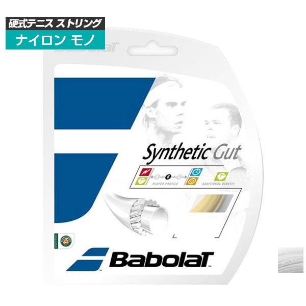 [単張パッケージ品]バボラ(Babolat) シンセティック ガット Synthetic Gut(125/130)硬式テニス モノフィラメント ガット241121(1812)
