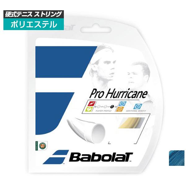 [単張パッケージ品]バボラ(Babolat) プロハリケーン Pro Hurricane(120/125/130/135)硬式テニス ポリエステル ガット241104(1812)