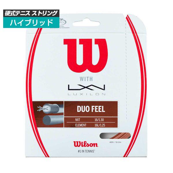 [単張パッケージ品]ウィルソン(Wilson) withルキシロン デュオフィール DuoFeel(エレメント125&NXT16)硬式テニスストリング ハイブリッドガット WRZ949730