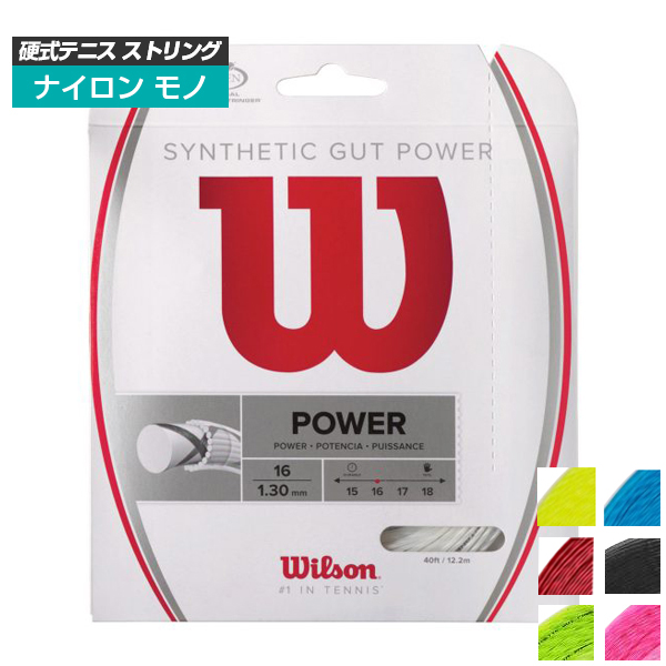 [単張パッケージ品]ウィルソン(Wilson) シンセティックガット パワーsynthetic gut power(16/130・17/125)硬式テニスガットモノフィラメントガットWRZ945