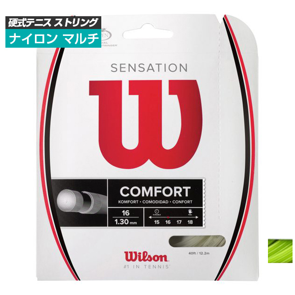 [単張パッケージ品]ウィルソン(Wilson) センセーション (17/125・16/130・15/135)硬式テニスガットマルチフィラメントガットWRZ941100/WRZ941000/WRZ940900