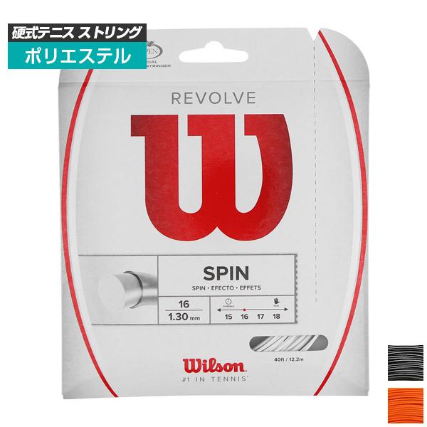 [単張パッケージ品]ウィルソン(Wilson) リボルブ Revolve(16/130・17/125)硬式テニスガットポリエステルガットWRZ946