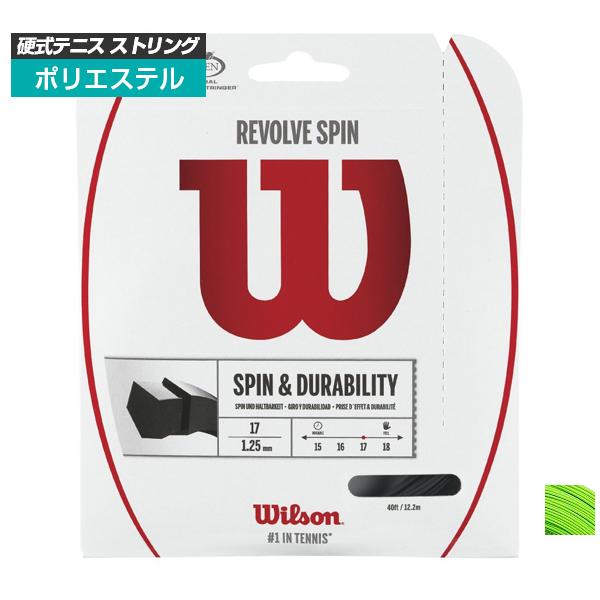 [単張パッケージ品]ウィルソン(Wilson) リボルブ スピン Revolve Spin(16/130・17/125)硬式テニスガットポリエステルガットWRZ95