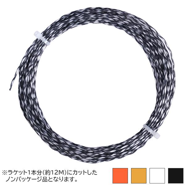 【お試し12Mカット品】ヘッド(HEAD) リップ コントロール(Rip Control) (1.25mm/1.30mm)  硬式テニス マルチフィラメント ガット