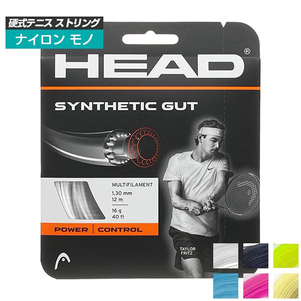 「単張パッケージ品」ヘッド(HEAD) シンセティックガット (1.25mm/1.30mm) 硬式テニスストリング モノフィラメントガット 281111(21y4m)
