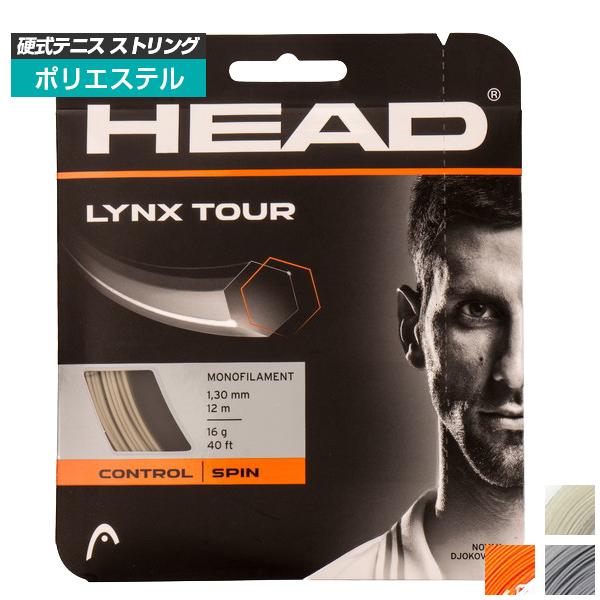 [単張パッケージ品]ヘッド(HEAD) 2020 LYNX TOUR (リンクスツアー) (17/1.25mm 16/1.30mm) 硬式テニスストリング ポリエステルガット 281790(20y3m)