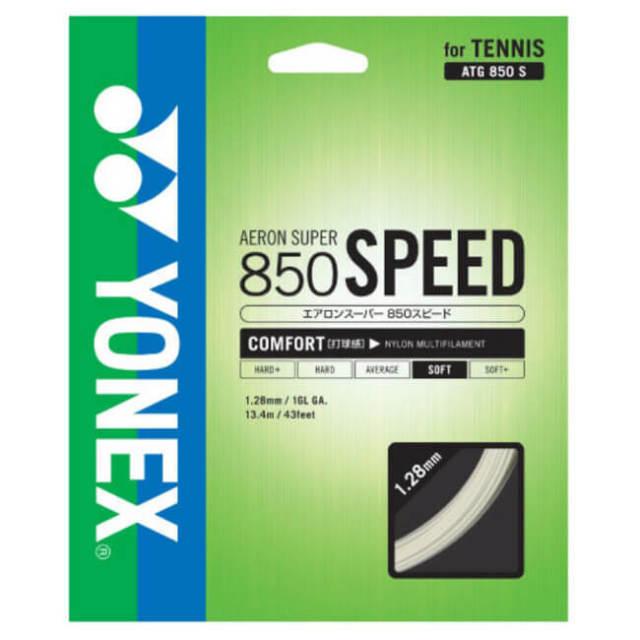 [単張パッケージ品]ヨネックス(YONEX) エアロンスーパー850スピード(1.28mm/16L) 硬式テニスマルチフィラメントガット ATG850S(18y11m)