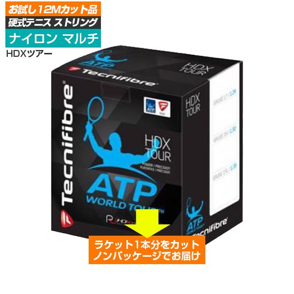 【お試し12Mカット品】テクニファイバー HDXツアー (124/130/135) 硬式テニス マルチフィラメント ガット(TECNIFIBRE HDX TOUR 12M)(15y9m)